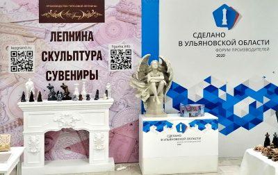 Участие ЛепГранд в выставке «Сделано в Ульяновской области»