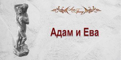 Новинка – «Адам и Ева»