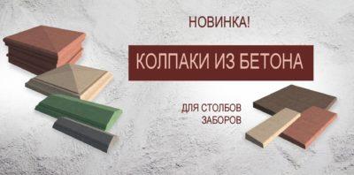 Колпаки для заборов и столбов из бетона